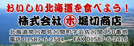 【おいしい北海道を食べよう!】Webサイト